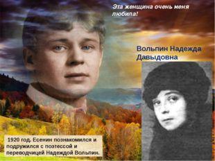Из дневника Бениславской - До Сергея я не любила никого. Здесь же отчетливо п