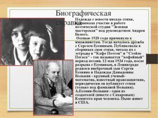 Факты биографии 3 октября 1921 года, в день рождения Есенина, в мастерской х