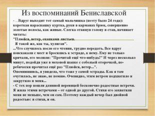 Факты биографии Летом 1925 года перед женитьбой на С.А.Толстой Есенин порв