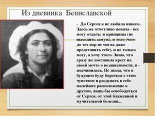Факты биографии Самоубийство Галины Бениславской всех потрясло. Похоронили её