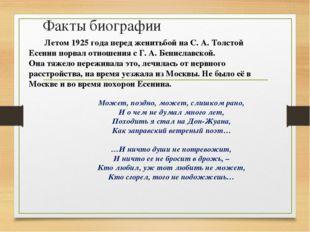 """Факты биографии Именно в первый год """"любви"""" с Дункан Есенин написал знаменито"""