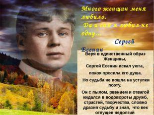 Веря в единственный образ Женщины, Сергей Есенин искал уюта, покоя просила ег