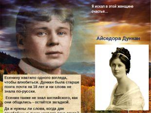 Из воспоминаний современников Есенина Матвей Ройзман: «Вдруг Сергею улыбнула