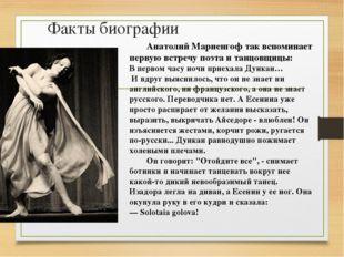 Помолвка Августы Миклашевской и Сергея Есенина к брачному контракту не привел
