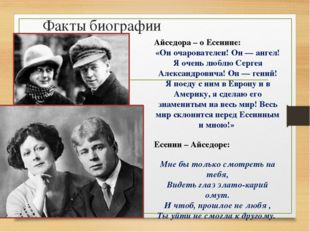 Сближение Есенина с С. А. Толстой началось в марте 1925 года. Знакомство, п