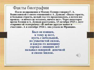 Из воспоминаний С.А.Толстой 26мартаСофьяТолстаяприсутствовалана п
