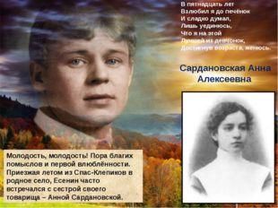 Сардановская Анна Алексеевна Молодость, молодость! Пора благих помыслов и пе