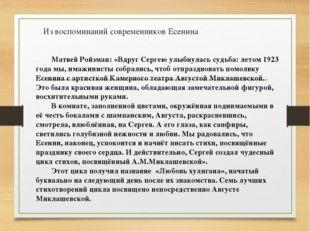 Факты биографии Много сил и стараний приложила С.А.Толстая по сбору, система
