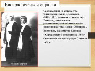 Биографическая справка Сардановская (в замужестве Олоновская) Анна Алексеевна