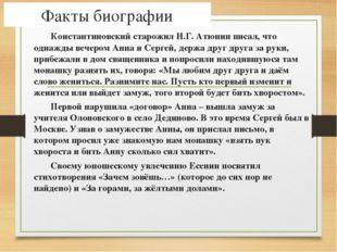 Факты биографии Константиновский старожил И.Г. Атюнин писал, что однажды веч