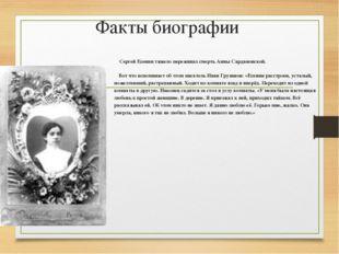 Факты биографии Сергей Есенин тяжело переживал смерть Анны Сардановской. Вот