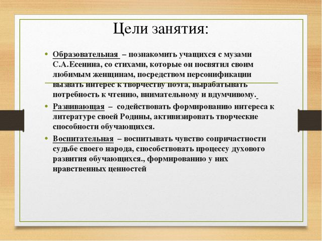 Цели занятия: Образовательная – познакомить учащихся с музами С.А.Есенина, с...