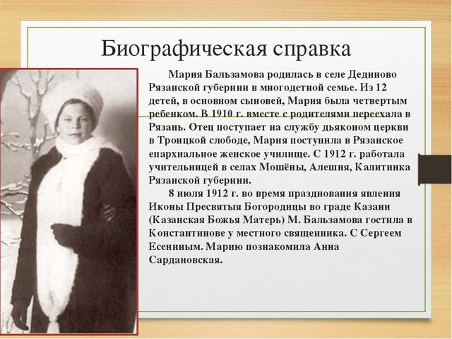 Факты биографии Своему другу Григорию ПанфиловуС. Есенин писал: «Она познак...