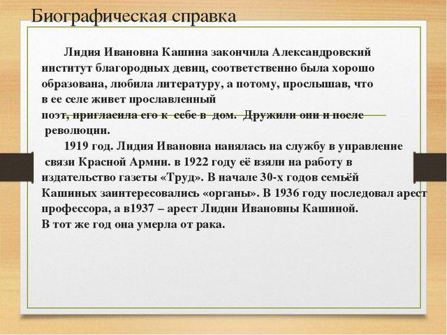 Волкова О.В. 1913 год. Сергей Есенин поступил на службу в типографию товарище...