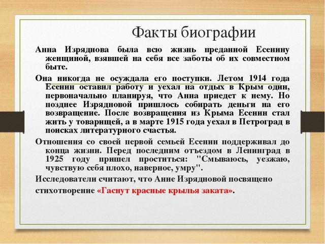 Из воспоминаний друзей Есенина «…Я, брат, жену люблю! Приходи к нам… Да вообщ...