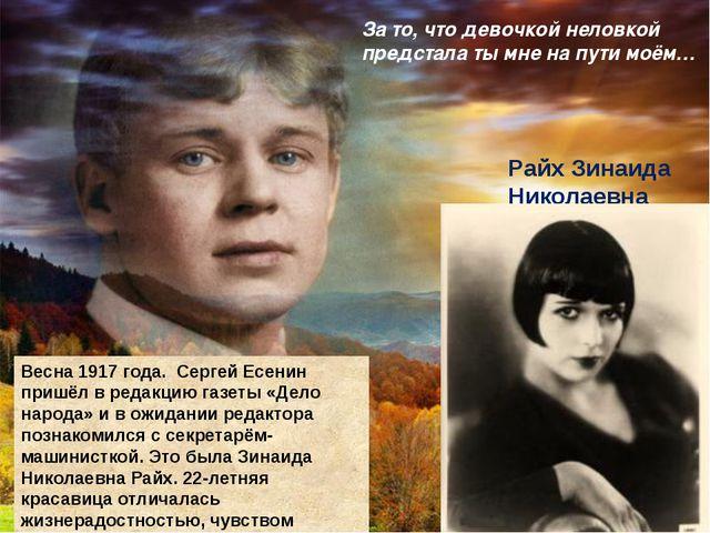 Факты биографии Осенью 1921 года Зинаида попала в студию к Всеволоду Мейерхол...