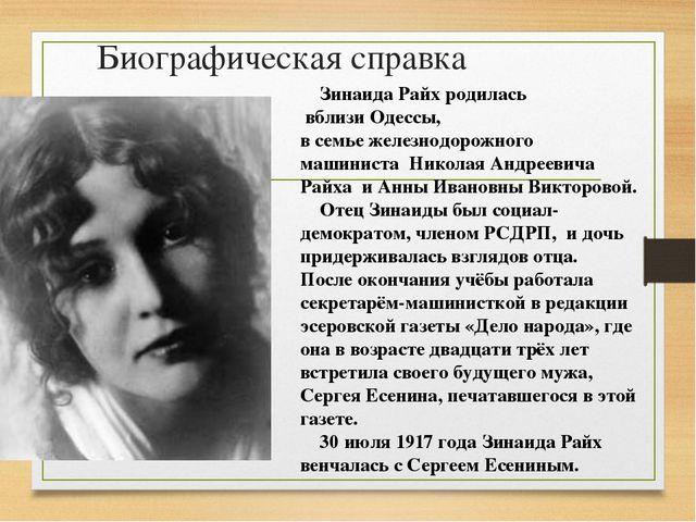 Есенин посвятил Зинаиде Райх стихотворение «Письмо к женщине» (1924 г.) Вы по...
