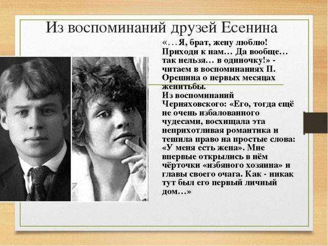 Волкова О.В. 1920 год. Есенин познакомился и подружился с поэтессой и перевод...