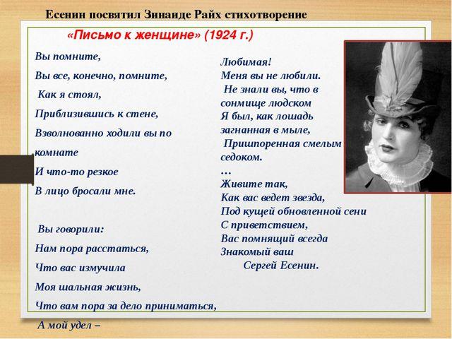Факты биографии Галина Бениславская была года на два моложе Есенина, но выгля...