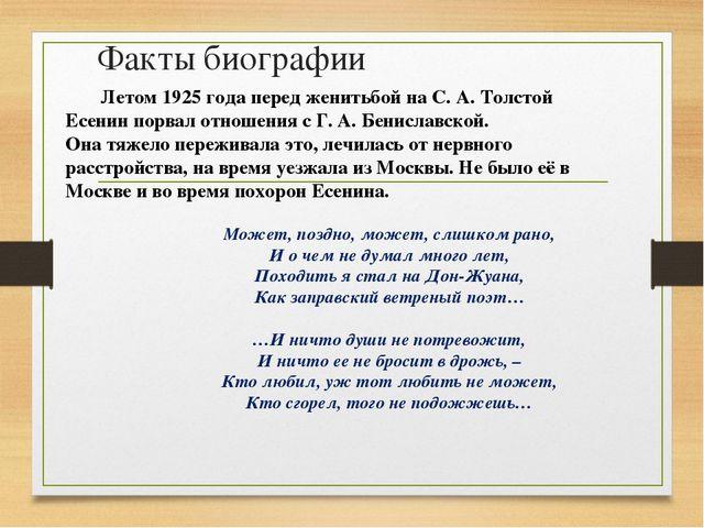 """Факты биографии Именно в первый год """"любви"""" с Дункан Есенин написал знаменито..."""