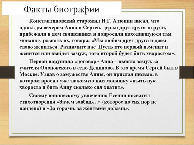 Факты биографии Константиновский старожил И.Г. Атюнин писал, что однажды веч...