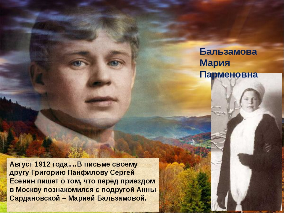 Август 1912 года.…В письме своему другу Григорию Панфилову Сергей Есенин пиш...