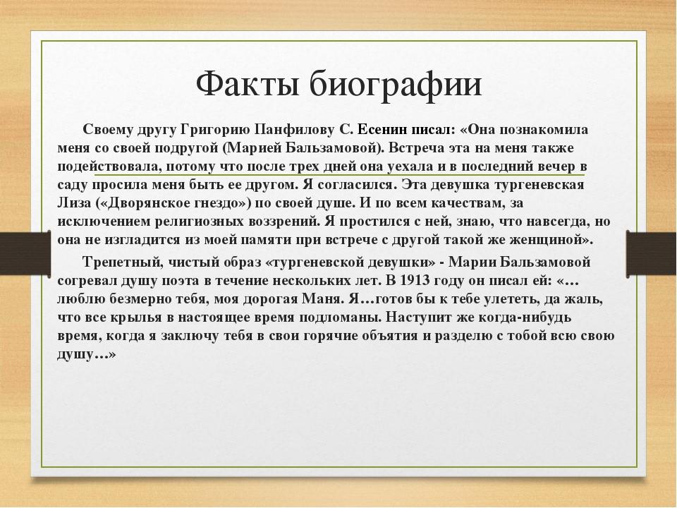 Факты биографии Встречи С. Есенина и М. Бальзамовой стали предметом обсужден...