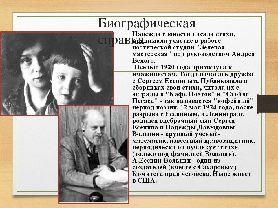 Факты биографии 3 октября 1921 года, в день рождения Есенина, в мастерской х...