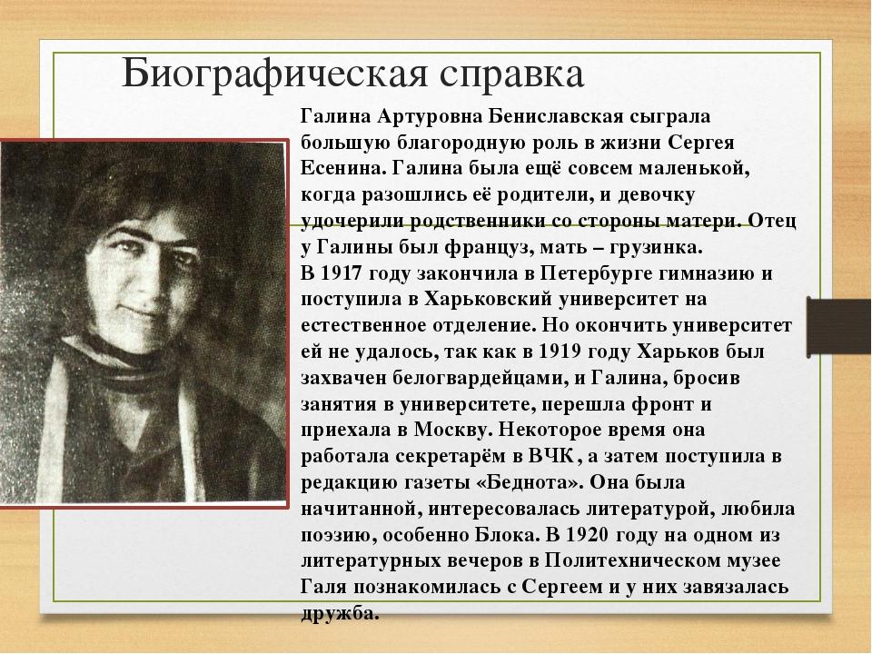 Есенин чувствует за собой вину: он обидел самого преданного человека, потерял...