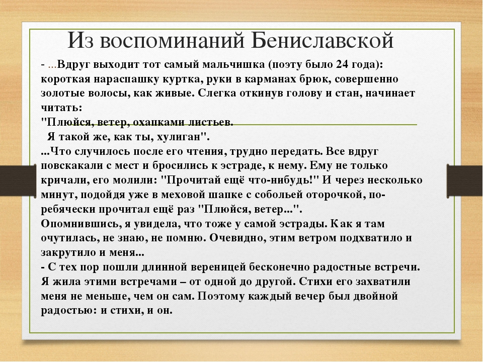 Факты биографии Летом 1925 года перед женитьбой на С.А.Толстой Есенин порв...