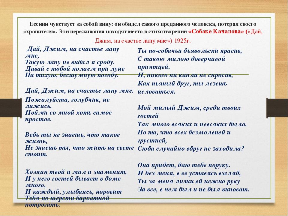 Факты биографии Айседора – о Есенине: «Он очарователен! Он — ангел! Я очень л...