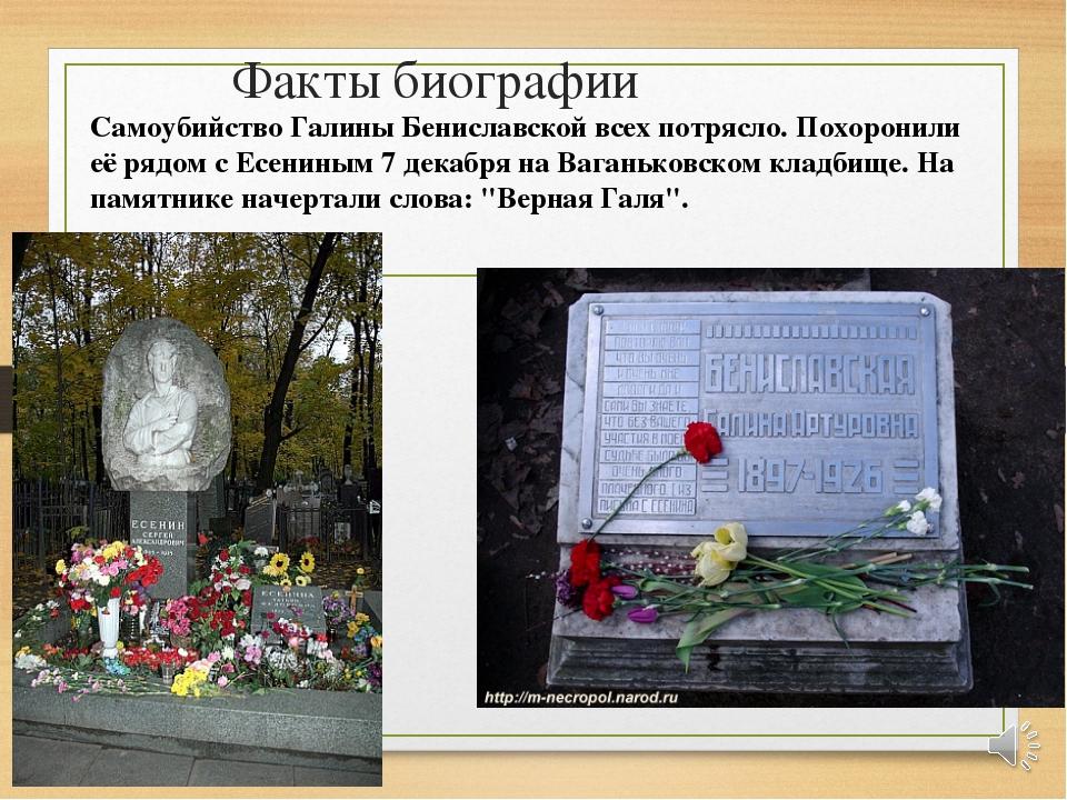 Август 1923 года. произошла встреча Есенина с актрисой Московского Камерного...