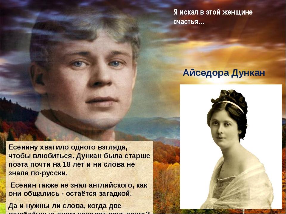 Из воспоминаний современников Есенина Матвей Ройзман: «Вдруг Сергею улыбнула...