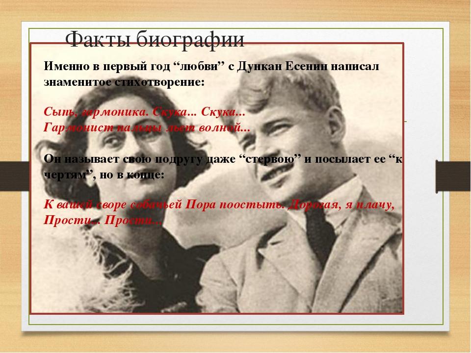 Факты биографии Видно, так заведено навеки – К тридцати годам перебесясь, Все...