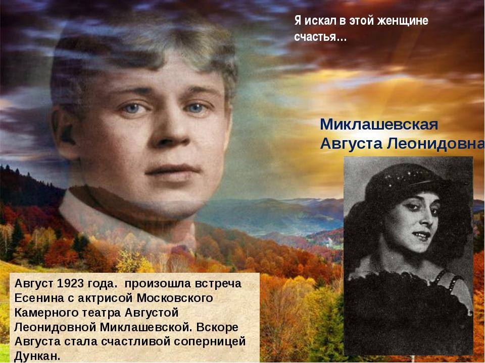 Факты биографии Любовь ее к Есенину была нелегкой. Эта женщина редкого ума и...