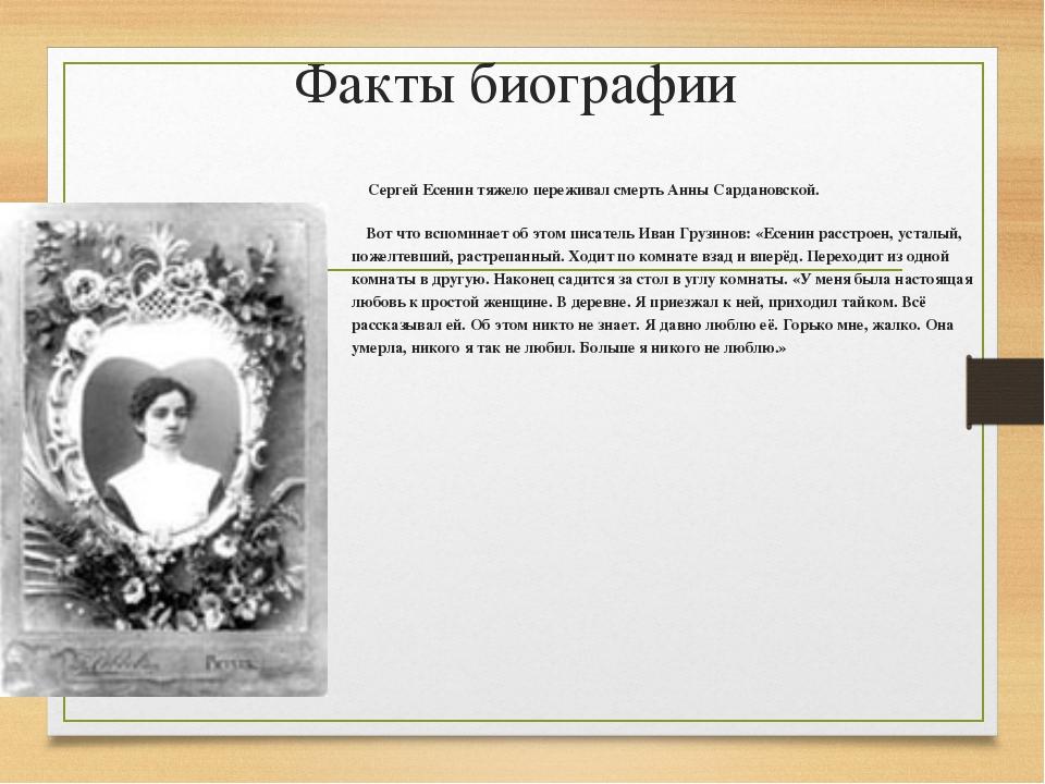 Факты биографии Сергей Есенин тяжело переживал смерть Анны Сардановской. Вот...