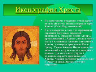 Иконография Христа По церковному преданию самой первой иконой Является Неруко