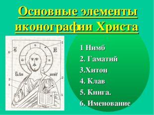 Основные элементы иконографии Христа 1 Нимб 2. Гаматий 3.Хитон 4. Клав 5. Кни