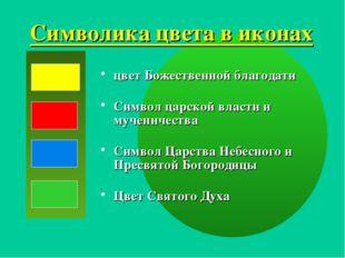 Символика цвета в иконах цвет Божественной благодати Символ царской власти и