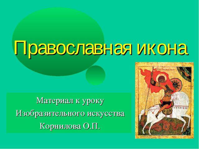 Материал к уроку Изобразительного искусства Корнилова О.П. Православная икона