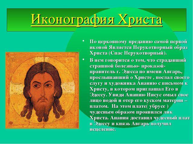 Иконография Христа По церковному преданию самой первой иконой Является Неруко...