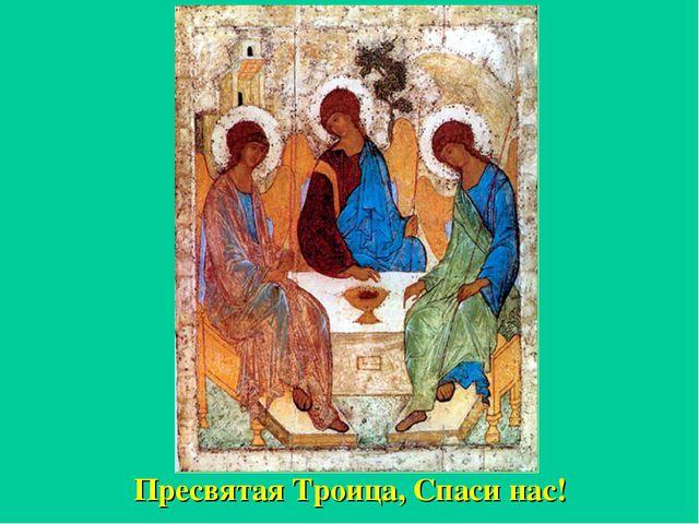 Пресвятая Троица, Спаси нас!