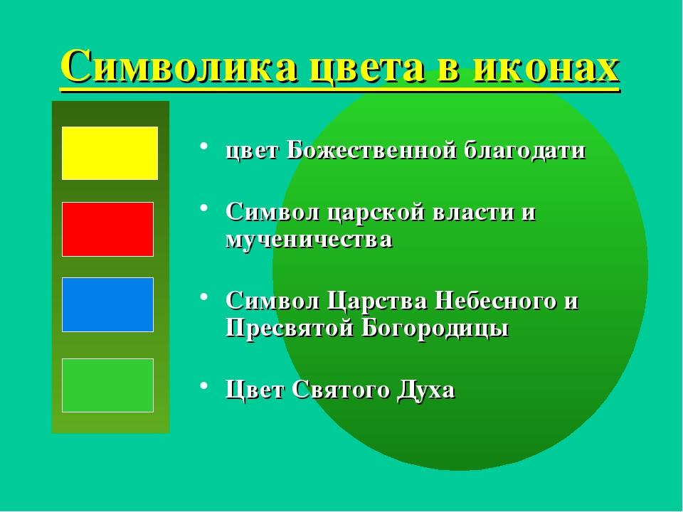 Символика цвета в иконах цвет Божественной благодати Символ царской власти и...