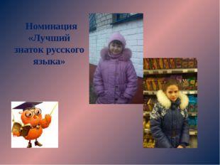 «Лучший знаток русского языка» Номинация