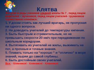 Клятва Вступая в ряды учеников средней школы № 7 , перед лицом родителей – му