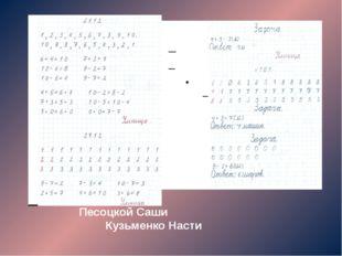 Песоцкой Саши Кузьменко Насти