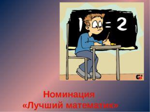 Номинация «Лучший математик»