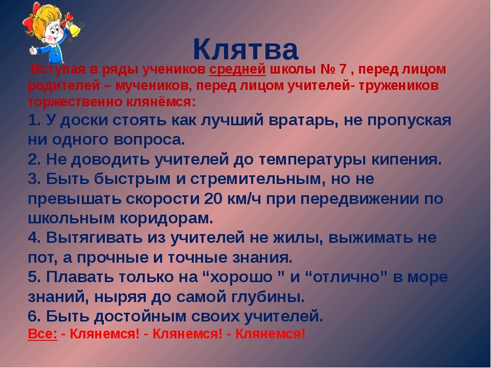 Клятва Вступая в ряды учеников средней школы № 7 , перед лицом родителей – му...