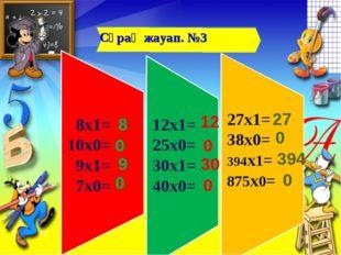 8x1= 10x0= 9x1= 7x0= 12x1= 25x0= 30x1= 40x0= 27x1= 38x0= 394x1= 875x0= Cұрақ