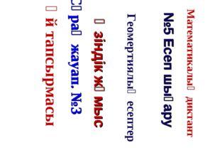 Үй тапсырмасы Cұрақ жауап. №3 Өзіндік жұмыс №5 Есеп шығару Математикалық дикт
